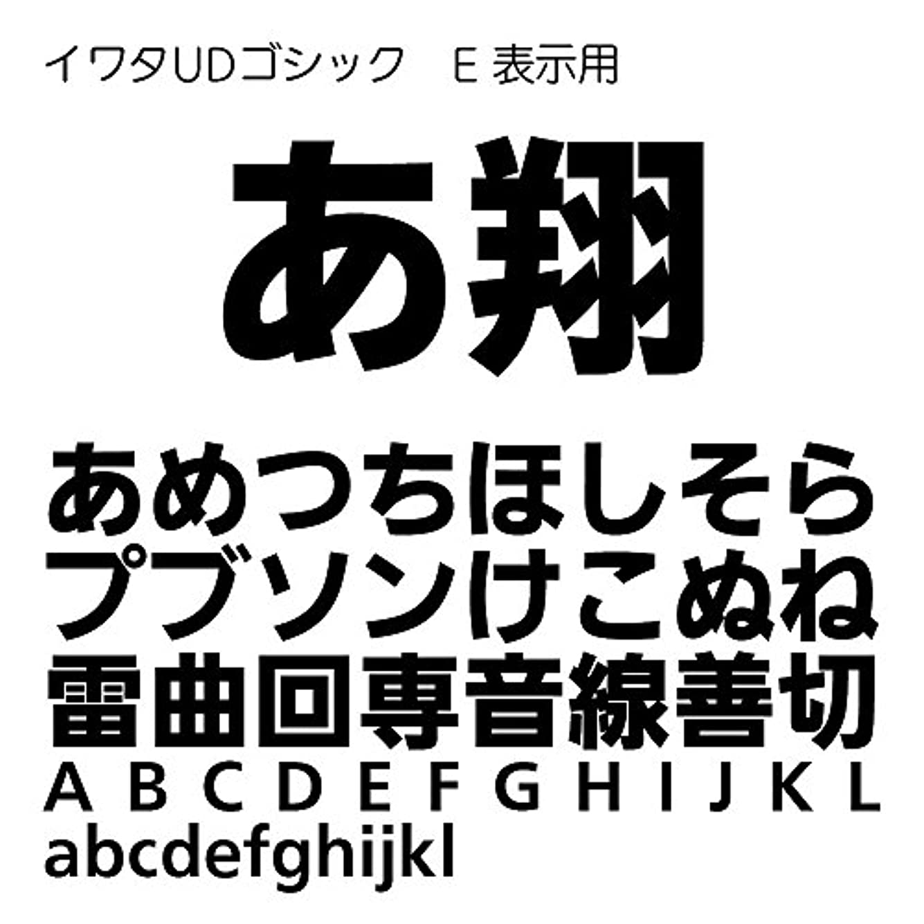ホップ乳白鉱夫イワタUDゴシックE 表示用 TrueType Font for Windows [ダウンロード]