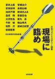 現場に臨め: 日本ベストミステリー選集 (光文社文庫)