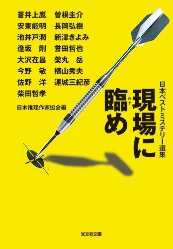 現場に臨め: 日本ベストミステリー選集 (光文社文庫)の詳細を見る