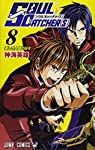 SOUL CATCHER(S) 8 (ジャンプコミックス)