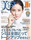 美ST(ビスト) 付録つき版 2019年 05月号 (美ST増刊)