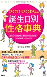 誕生日別性格事典〈2011‐2013年版〉 (PHPハンドブック)