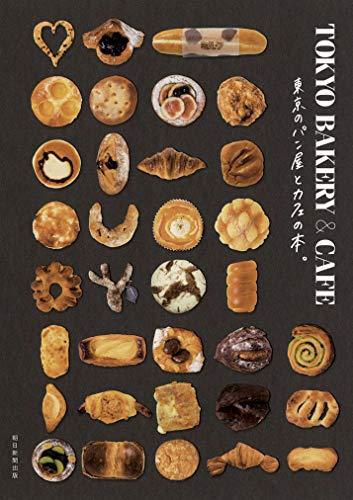 TOKYO BAKERY & CAFE  東京のパン屋とカフェの本。の詳細を見る