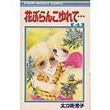 花ぶらんこゆれて… 4 (りぼんマスコットコミックス)