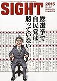 SIGHT61号 2015年 04 月号 [雑誌]: ロッキング・オン・ジャパン 増刊