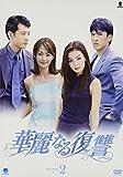 華麗なる復讐 DVD-BOX 2[DVD]