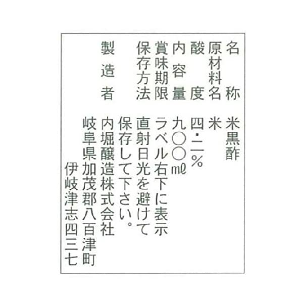 臨醐山黒酢の紹介画像22