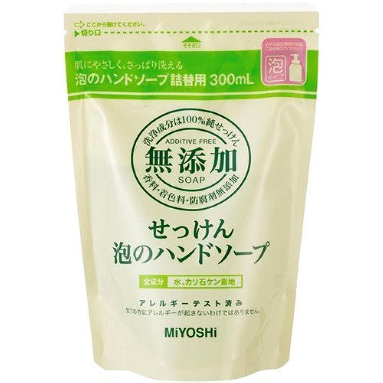 腹慢性的非公式ミヨシ石鹸 無添加せっけん 泡のハンドソープ 詰替