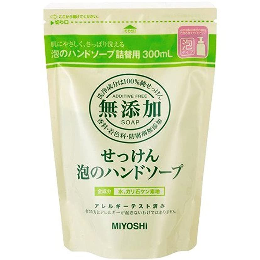ミヨシ石鹸 無添加せっけん 泡のハンドソープ 詰替