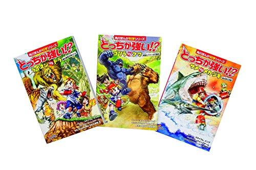 角川まんが科学シリーズ どっちが強い!? はじめての3巻セットの詳細を見る