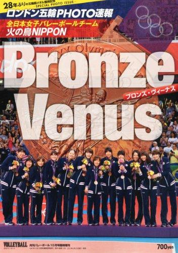 VOLLEYBALL (バレーボール) 増刊 ロンドン五輪 PHOTO (フォト) 速報 Bronze Venus ( 2012年 10月号 [雑誌]