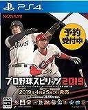 PS4:プロ野球スピリッツ2019 【店舗限定早期購入特典】海外移籍選手先行入手DLC 配信