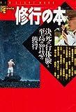 修行の本 (NEW SIGHT MOOK Books Esoterica 47)