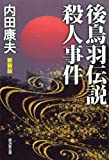 後鳥羽伝説殺人事件(新装版) (廣済堂文庫)