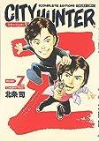 シティーハンター 別巻Z 短編集