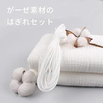 ダブルガーゼ 生地 ガーゼ100% 丸ゴム付き 繰り返し使える 手作り 大人用 子ども用 裁縫 ハンドメイド 手芸 手作りキット (1m+10mゴム)