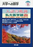 入試の軌跡/私大医学部 2016年 11 月号 [雑誌]: 大学への数学 増刊