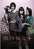 携帯彼女+(プラス) [DVD]