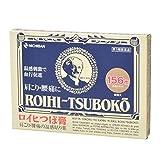 【第3類医薬品】ロイヒつぼ膏 RT156 156枚
