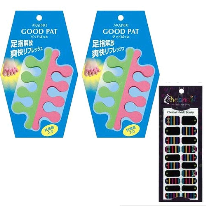 バター冷ややかな羽AKAISHI グットぱっと(GOOD PAT) x2個セット + チェスネイル(マルチボーダー)