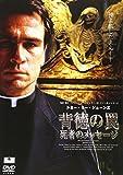 背徳の罠 死者のメッセージ [DVD]