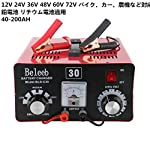 Beleeb 12V 24V 36V 48V 60V 72V / 30A バッテリー充電器