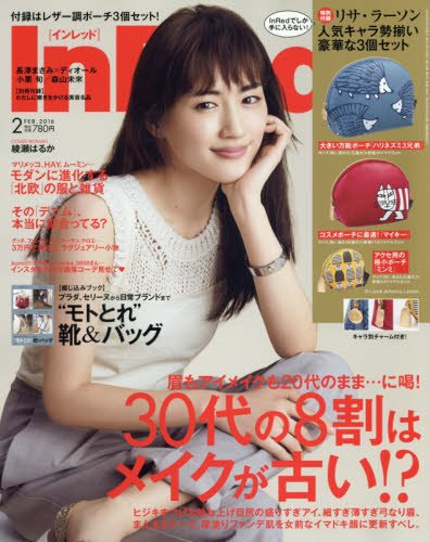 In Red(インレッド) 2016年 02 月号 [雑誌]の詳細を見る