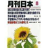 月刊 日本 2014年 08月号 [雑誌]