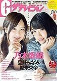 G(グラビア)ザテレビジョン vol.44 (カドカワムック)