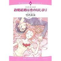 政略結婚は恋のはじまり (エメラルドコミックス ロマンスコミックス)