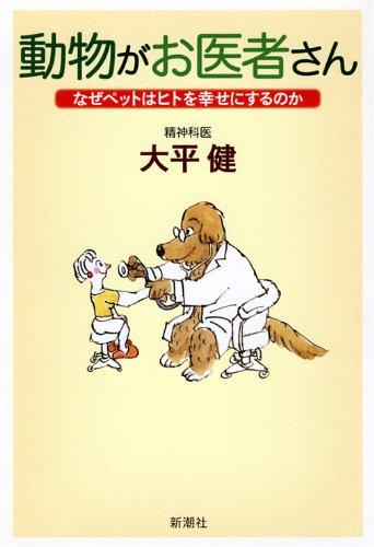 動物がお医者さん―なぜペットはヒトを幸せにするのかの詳細を見る