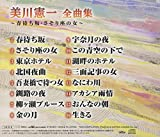 美川憲一全曲集〜春待ち坂・さそり座の女〜