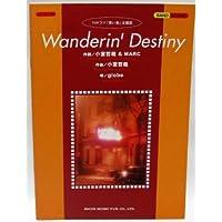 Wanderin′destiny/globe―Band score (バンドピース)