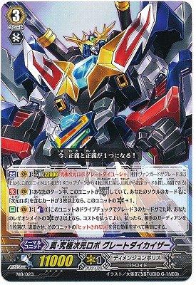 ヴァンガード/MB/023 真・究極次元ロボグレートダイカイザー