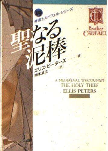 聖なる泥棒―修道士カドフェル・シリーズ〈19〉 (現代教養文庫―ミステリボックス)の詳細を見る