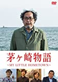 茅ヶ崎物語 ~MY LITTLE HOMETOWN~[DVD]