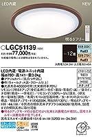 パナソニック照明器具(Panasonic) LEDシーリングライト リモコン調光・リモコン調色 LGC51139 (~12畳)