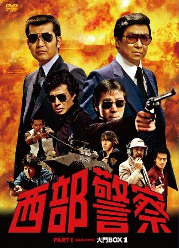 西部警察 PARTⅠセレクション 大門BOX 1 [DVD]