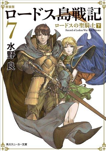 新装版 ロードス島戦記 7 ロードスの聖騎士(下) (角川スニーカー文庫)の詳細を見る