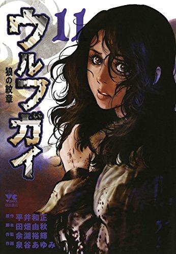 ウルフガイ 11 (ヤングチャンピオン・コミックス)