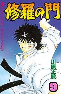 修羅の門(9) (月刊少年マガジンコミックス)