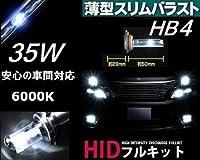 【 在庫処分品 】 HID 35W HB4 6000K 超 薄型 バラスト キット