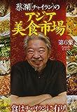 蔡瀾(チャイラン)の アジア美食市場 第6集[DVD]