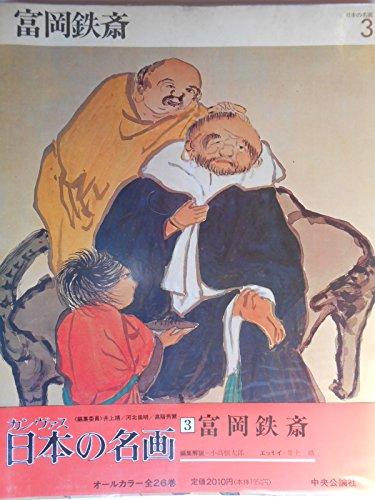 カンヴァス日本の名画〈3〉富岡鉄斎 (1979年)