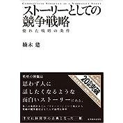ストーリーとしての競争戦略 ―優れた戦略の条件 (Hitotsubashi Business Rev...