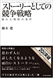 ストーリーとしての競争戦略 Hitotsubashi Business Review Books[Kindle版]