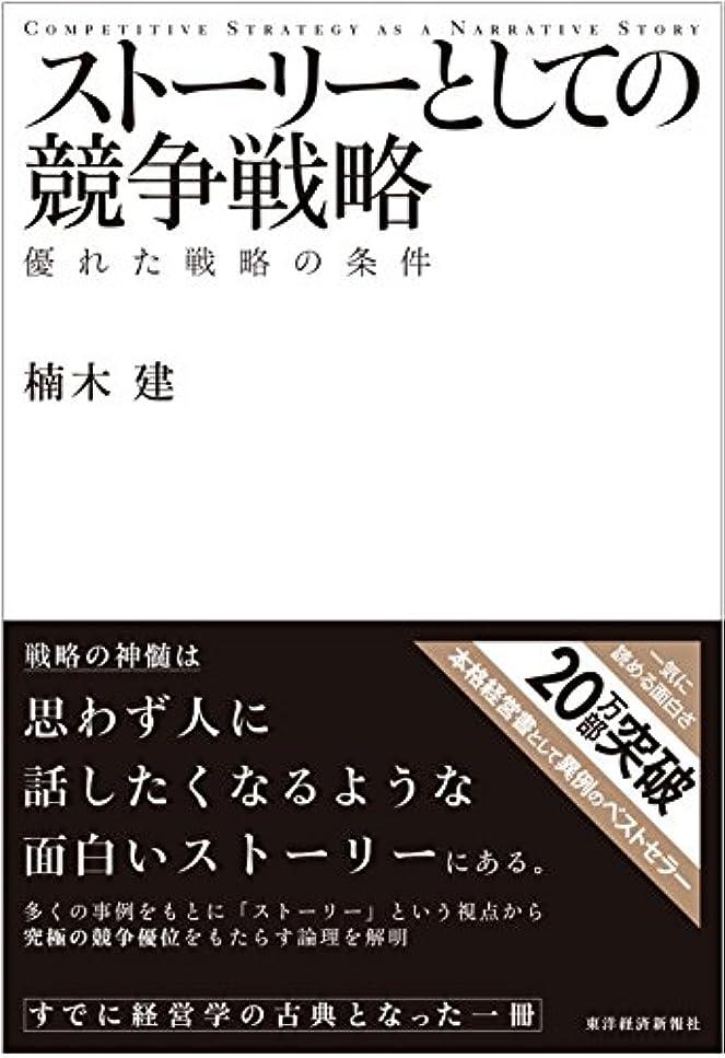 印象いじめっ子遠近法ストーリーとしての競争戦略 優れた戦略の条件 (Hitotsubashi Business Review Books)
