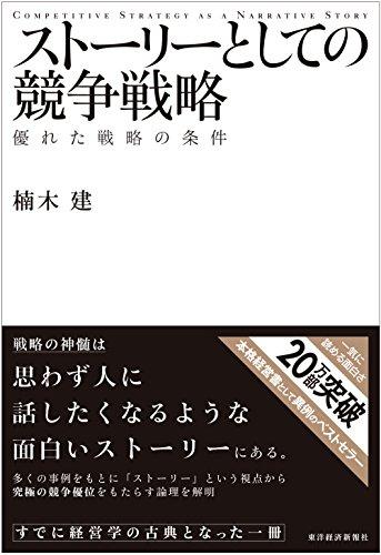ストーリーとしての競争戦略 —優れた戦略の条件 (Hitotsubashi Business Review Books)