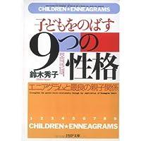 子どもをのばす「9つの性格」 エニアグラムと最良の親子関係 (PHP文庫)