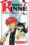 境界のRINNE 7 (少年サンデーコミックス)
